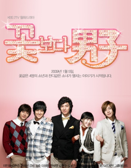 boys-over-flowers-abs-cbn